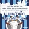 นมแพะอัดเม็ด 30 กรัม Paradise Pet