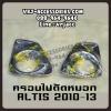 ครอบไฟตัดหมอก ALTIS 2010 - 2013 ยี่ห้อLekone : Fog lamp Cover – ALTIS