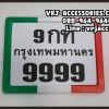 Vj1420 กรอบป้ายทะเบียน มอเตอร์ไซต์ ธงชาติอิตาลี : Motorcycle License Plate Frames – Italy