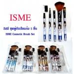 ISME Cosmetic Brust Set อิสมี ชุดพู่กันปัดแก้ม 5 ชิ้น (คละแบบ)