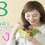 18 อาหารผิวเด้ง
