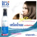 แอชทูโอ แฮร์ เซ็ตติ้ง เว็ทลุก เซรั่มน้ำนม H2O Silyorn's Hair Results Moisture- seal Comditioner สารอาหารเคลือบเงาผม ป้องกันและรักษาผมเสีย จากการยืด และทำสีผม 170 ml.