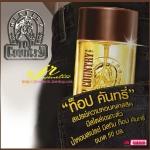 น้ำหอมสเปรย์ มิสทิน กลิ่น ท็อป คันทรี่ 50 ml