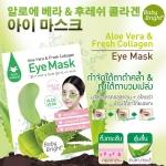 เบบี้ไบร์ท อโลเวร่า แอนด์ เฟรซคอลลาเจน อาย มาส์ก Baby Bright Aloe Vera & Fresh Collagen Eye Mask (ลดถุงใต้ตา ลดรอยคล้ำใต้ตา เติมความชุ่มชื่น)