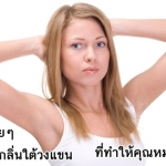 รวมวิธีการง่ายๆในการกำจัด กลิ่นใต้วงแขน ที่ทำให้คุณหมดความมั่นใจ