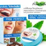 ยาสีฟันสมุนไพร พริมเพอร์เฟค เฮอร์เบอร์ ทูธเพสท์ (ภูมิพฤกษา) 25 g.