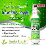 จินดาสมุนไพร เซรั่มสมุนไพรใบหมี่สด+อัญชัน สูตรโบราณ Jinda Herbal Serum Fresh mee Leaf + Butterfly Pea (ตราคนผมดก) 120 มล.