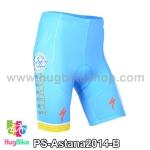 กางเกงจักรยานขาสั้นทีม Astana 14 สีฟ้า สั่งจอง (Pre-order)