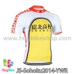 เสื้อจักรยานแขนสั้น โอตาคุน่องเหล็ก Sohoku สีเหลืองขาวแดง สั่งจอง (Pre-order)