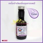 มอร์แดนบีไฟว์ เซรั่มสตอปเคมี (ม่วง) Serum Stop-Chemi (Violet) 50 มล.
