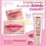 Mistine คิว เพอร์เฟ็ค ลิป สครับ / Mistine Q Perfect Lip Scrub ลิปสครับ ขัดปากเสีย ๆ ให้กลับมาสดใส เนียนนุ่มง่าย ๆ 9 กรัม
