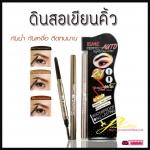 อิสมี เพอร์เฟ็ค ออร์โต้ อายโบรว์ ไลเนอร์ ISME Perfect Auto Eyebrow liner 0.5 g.