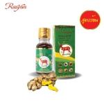 Rasyan ราสยาน ยาน้ำมันสมุนไพร บรรเทาอาการปวดเมื่อย 20 มล. (ขวดแก้ว)