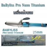 เครื่องม้วนผม ยี่ห้อ เบบี้ลิส โปร นาโน ไทเทเนี่ยม / BaByliss Pro Nano Titanium 25mm Curling รุ่น BABNT100ST