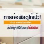 การห่อพัสดุให้เป๊ะ ด้วย 5 สเต็ปจากไปรษณีย์ไทย ส่งให้ถูกวิธีรับรองไม่มีเยิน