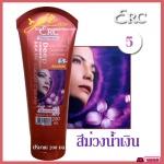 อีอาร์ซี ทรีทเม้นท์ ดีฟ คอนดิชันเนอร์ แฮร์ คัลเลอร์ ครีม / ERC Treatment Deep Conditioner Hair Color Cream (5) สีม่วงน้ำเงิน 200 ml.