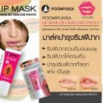 ภูมิพฤกษา มาส์คริมฝีปาก สารสกัดมะละกอ ให้ริมฝีปากอวบอิ่มอมชมพู POOMPUKSA LIP MASK Bio Skincare PAPAYA 10 กรัม