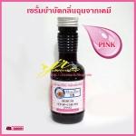 มอร์แดนบีไฟว์ เซรั่มสตอปเคมี (ชมพู) Serum Stop-Chemi (Pink) 50 มล.