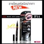 อิสมี เอชดี แบล็ค ออร์โต้ อายไลเนอร์ ISME HD Black Auto Eyeliner 1.8 g.