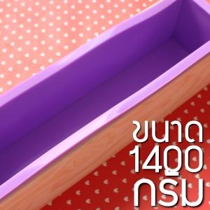 บล็อกสบู่ สี่เหลี่ยม+บล็อคไม้ 1400กรัม B703