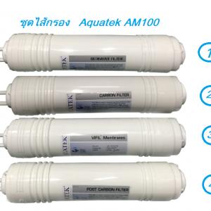 ชุดไส้กรองน้ำแคบซูล Aquatek Silver AM100