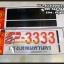กรอบป้ายทะเบียนกันน้ำ ลายแมนเชสเตอร์ยูไนเต็ด (แมนยู) SP3333: License plates - Manchester United