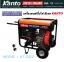 เครื่องยนต์ปั่นไฟดีเซล KANTO รุ่น KT-D3GF thumbnail 1