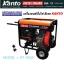 เครื่องยนต์ปั่นไฟดีเซล KANTO รุ่น KT-D5GF thumbnail 1