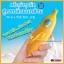 มิสทีน บานาน่า มิลค์ แฮนด์ ครีม ครีมบำรุงผิวมือ สูตรเพื่อผิวเนียนนุ่ม ชุ่มชื่น Mistine Banana Milk Hand Cream 45 g. thumbnail 1