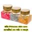 ครีม Princess Skin Care ขนาดใหม่ 20 กรัม 1 กระปุก ส่งฟรี EMS สำเนา สำเนา thumbnail 1