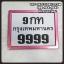 กรอบป้ายทะเบียน มอเตอร์ไซต์ เกร็ดเพชร ชมพู : Motorcycle License Plate Frames – Wink Glitter Pink