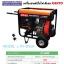 เครื่องยนต์ปั่นไฟดีเซล KANTO รุ่น KT-D3GF thumbnail 2