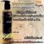 โลแลน พิกเซล ออพติมัม แคร์ พรี-เคมิคอล เซรั่ม เซรั่มใสก่อนทำเคมี ป้องกันผมแห้งเสีย ผมซ๊อต 190 มล. thumbnail 1