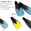 ตีนกบ TABATA RF-12 (ชิ้น = คู่) thumbnail 1