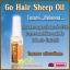 โกแฮร์ ชีฟออยล์ Go Hair Sheep Oil ชีพออยล์ ช่วยให้ผมนุ่มสลวย ไม่แห้งเสีย 30 ml. thumbnail 1