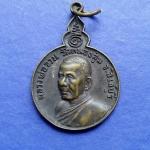 เหรียญ หลวงพ่อจวน วัดหนองสุ่ม อ.อินทร์บุรี จ.สิงห์บุรี รุ่นอายุครบ 67 ปี พ.ศ. 2521