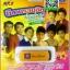 USB MP3 แฟลชไดร์ฟ ชุด อีสานรวมฮิต ม่วนบ่อเซา 1-2 thumbnail 3