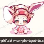 รูปการ์ตูนกระต่าย น่ารัก