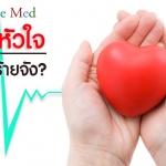 โรคหัวใจ Heart Disease