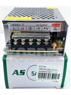 หม้อแปลง LED 12V 5A (อแดปเตอร์) LVC
