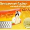 ซัน คลาร่า กล่องส้ม (Sun Clara)