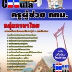 แนวข้อสอบ ครูผู้ช่วย กทม. กลุ่มภาษาไทย