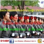 เปิดรับสมัครสอบนายร้อยตำรวจหญิง ประจำปี 2561