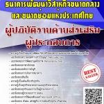 โหลดแนวข้อสอบ ผู้ปฏิบัติงานด้านส่งเสริมผู้ประกอบการ ธนาคารพัฒนาวิสาหกิจขนาดกลางและขนาดย่อมแห่งประเทศไทย