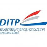 กรมส่งเสริมการค้าระหว่างประเทศ เปิดรับสมัครสอบ วันที่ 1 - 21 พ.ย 2560