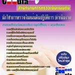 แนวข้อสอบ นักวิชาการตรวจเงินแผ่นดินปฏิบัติการ (ดำเนินงาน)