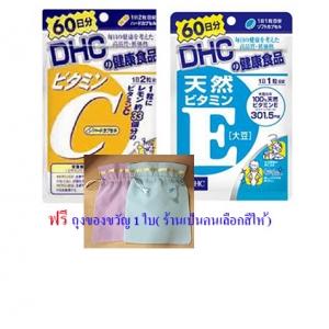 เซท2เดือน สิวอักเสบสลาย ร่างกายแข็งแรง DHC vitamin C วิตามินซี60วัน+DHC vitamin E วิตามินอี60วัน+ฟรีถุงของขวัญปีใหม่มูลค่า 50บาท