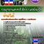 แนวข้อสอบ ช่างไม้ กรมอุทยานแห่งชาติ สัตว์ป่า และพันธุ์พืช