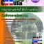 แนวข้อสอบ นักวิชาการสัตวบาล กรมอุทยานแห่งชาติ สัตว์ป่า และพันธุ์พืช
