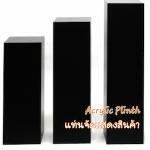 พลินท์ เสาโชว์สินค้า (Acrylic Plinths)